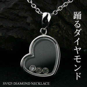 ゆれる3ストーン ダイヤモンドネックレス (4月の誕生石 ペンダント)ダイヤモンドネックレス SV9...