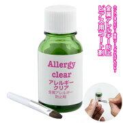 アレルギー セラミック コーティング ジュエリー アクセサリー