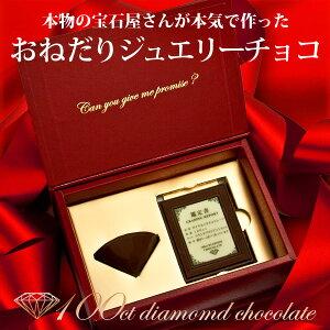 本物の宝石屋さんが本気で作ったおねだりジュエリーチョコ100ct ダイヤモンド チョコレート バ...