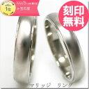 結婚指輪(マリッジリング) チタン ペアリング 新素材商品! 【おまけ付き】 【送料無料】チタ...