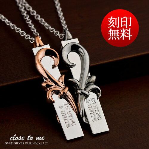 ペアネックレス 刻印無料 刻印可能 Close to me ハート 唐草プレート SN13-077(Men's)/SN13-078(La...