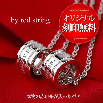 ペアネックレス 刻印可能 本物の赤い糸 シルバー製 (SV925) 男女ペア2本セット ペア...
