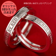 ペアリング 【 赤い糸 】(ペアセット)人気!ランキング入賞 縁結びペアリング 赤い糸 SV925 ...