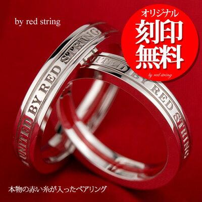 ペアリング 本物の赤い糸 シルバー製 (SV925) 男女ペア2本セット ギフト 指輪 刻印可...