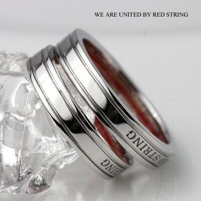 ペアリング赤い糸SV925シルバー男女ペア2本セットギフト【送料無料】指輪ペアリングペア指輪結婚指輪ペアリング運命の赤い糸ペアリング通販絆シルバー925ペアリング結婚指輪ペアリングシルバー【02P07Nov15】