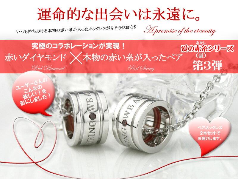 ペアネックレス 刻印可能 本物の赤い糸 ダイヤモンド シルバー製 SV925 男女ペア2本セット ペアネックレス 刻印可能(文字彫り) レッドダイヤモンド 名入れネックレス ベビーリング 赤い糸=運命の絆 赤いダイヤモンド=永遠の象徴 プレゼント