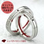 赤いダイヤモンドペアリング