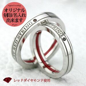 ペアリング ダイヤモンド 本物の赤い糸 シルバー製(SV925) 刻印 可能 縁結び 男女ペア2本 セット) ...