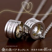金の糸ペアネックレス