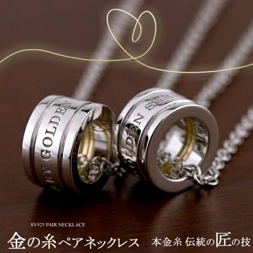 ペアネックレス 数量限定特別バージョン 金の糸 SV925 シルバー 縁結び 男女ペア2本セット 本物の...
