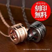 運命の赤い糸特別バージョンブラック&ピンクカラーペアネックレス