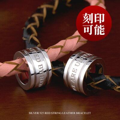 ペアブレスレット赤い糸SV9254つ編み本革レザーブレスレットマグネット式縁結びベビーリングギフト