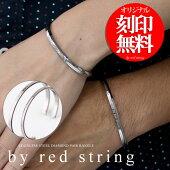 赤い糸ステンレスペアバングル