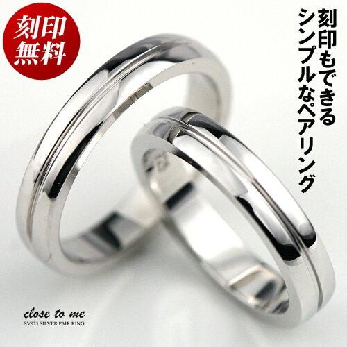 ペアリング シルバー 刻印可能 closetome クロス・トゥ・ミー オリジナル刻印可能 SR14-003 指輪 ...