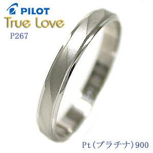 【送料無料/刻印(文字彫り無料)】結婚指輪(マリッジリング)PILOT(パイロット)ブランド【TrueLove(トゥルーラブ)】P267【送料無料】(ペアリングとしても人気)