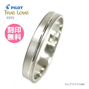 結婚指輪 マリッジリング (送料無料/刻印(文字彫り無料)) PILOT(パイロット) (True Love(トゥルー...