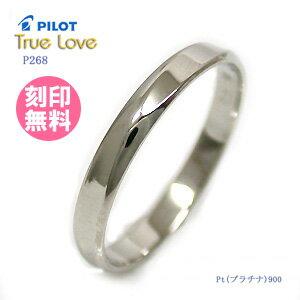 結婚指輪 マリッジリング PILOT(パイロット) (True Love(トゥルーラブ)) P268 刻印無...