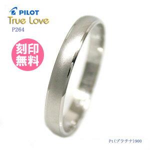 結婚指輪 マリッジリング 単品 (送料無料/刻印(文字彫り無料)) PILOT(パイロット) (True Love(トゥ...