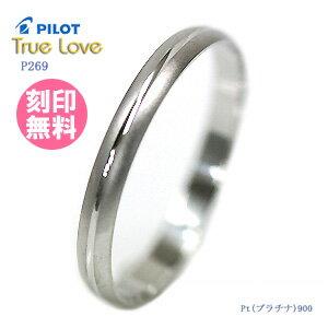 【送料無料/刻印(文字彫り無料)】結婚指輪(マリッジリング)PILOT(パイロット)ブランド【TrueLove(トゥルーラブ)】P269【送料無料】(ペアリングとしても人気)