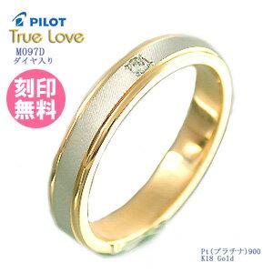 【送料無料/刻印(文字彫り無料)】結婚指輪(マリッジリング)PILOT(パイロット)ブランド【TrueLove(トゥルーラブ)】M097d【送料無料】(ペアリングとしても人気)