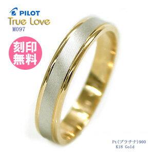 結婚指輪 結婚指輪 マリッジリング (送料無料/刻印(文字彫り無料)) PILOT(パイロット) (True Love(...