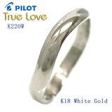 結婚指輪 マリッジリング (/刻印(文字彫り無料)) PILOT(パイロット) ブランド(True Love(トゥルーラブ)) K220w【】(ペアリングとしても人気)(e-寶石屋