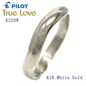 【送料無料/刻印(文字彫り無料)】結婚指輪(マリッジリング)PILOT(パイロット)ブランド【TrueLove(トゥルーラブ)】K220w【送料無料】(ペアリングとしても人気)