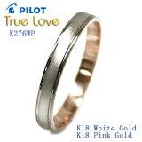 結婚指輪 マリッジリング (/刻印(文字彫り無料)) PILOT(パイロット) ブランド(True Love(トゥルーラブ)) K276wp【】(ペアリングとしても人気)(e-寶石