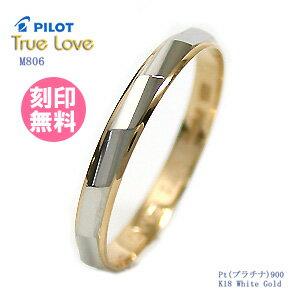 結婚指輪 マリッジリング プラチナ900/18金ゴールド サイズ交換無料 単品 TRUE LOVEパイロット M80...