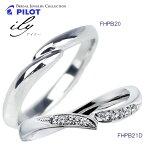 【プラチナ結婚指輪】ilyアイリーパイロット社製マリッジリングペアリングFHPB20-FHPB21D【送料無料】