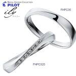 【プラチナ結婚指輪】ilyアイリーパイロット社製マリッジリングペアリングFHPC30-FHPC32D【送料無料】