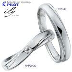 【プラチナ結婚指輪】ilyアイリーパイロット社製マリッジリングペアリングFHPD40-FHPD42D【送料無料】