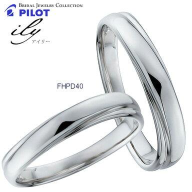 【プラチナ結婚指輪】ilyアイリーパイロット社製マリッジリングペアリングFHPD40pair【送料無料】