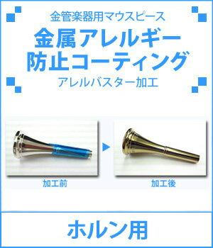 マウスピース の 金属アレルギー を防止するコーティング(アレルバスター加工) ホルン用 jbcj 安心...