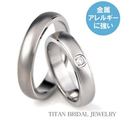 チタン 結婚指輪 マリッジリング ペアリング プラチナイオンプレーティング加工 ダイヤモンド付き...