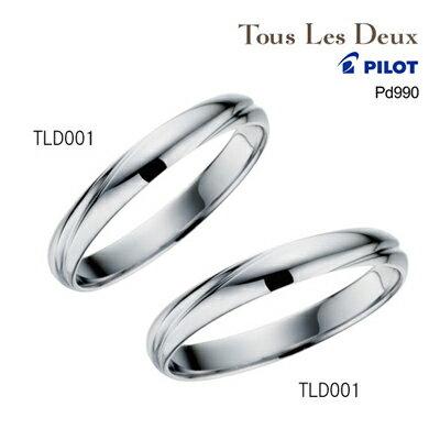 パラジウム990【ペア価格】TousLesDeuxパイロット結婚指輪toustld001