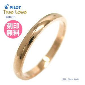 《★》K18ピンクゴールド結婚指輪