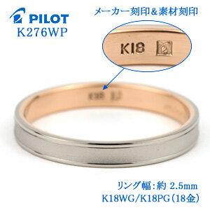 結婚指輪マリッジリング18金ピンクゴールド/18金ホワイトゴールドマリッジリングTRUELOVEパイロット結婚指輪truelovek276wp