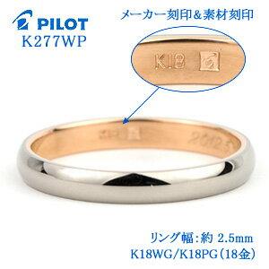 結婚指輪(マリッジリング)PILOT【TrueLove】K277wpB