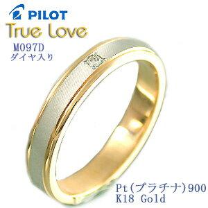 結婚指輪 マリッジリング 単品 プラチナ900/18金 サイズ交換無料 m097d(ダイヤ入り) TRUE LOVE ...