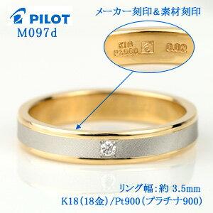 結婚指輪マリッジリング(送料無料/刻印(文字彫り無料))PILOT(パイロット)ブランド(TrueLove(トゥルーラブ))M097d