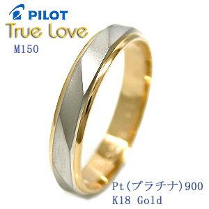 結婚指輪 マリッジリング 単品 プラチナ900/18金ゴールド サイズ交換無料 m150 TRUE LOVE パイロ...