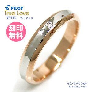 結婚指輪 マリッジリング 単品 プラチナ900&K18ピンクゴールド サイズ交換無料 m374d(ダイヤ入...