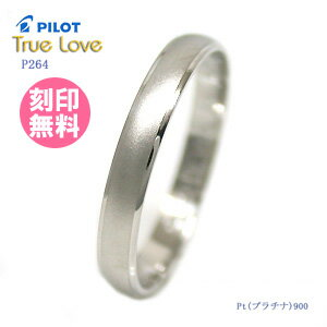 結婚指輪 マリッジリング 単品 プラチナ900 サイズ交換無料 p264 TRUE LOVE パイロット ブライダ...