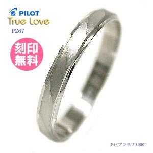 結婚指輪 マリッジリング 単品 プラチナ900 サイズ交換無料 p267 TRUE LOVE パイロット ブライダ...