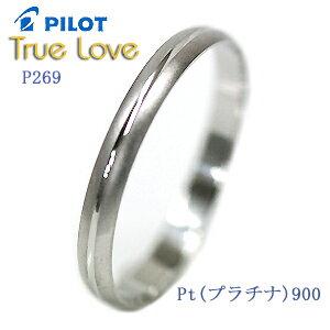 結婚指輪 マリッジリング 単品 プラチナ900 サイズ交換無料 p269 TRUE LOVE パイロット ブライダ...