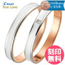 結婚指輪 マリッジリング 18金ピンクゴールド/18金ホワイトゴールド サイズ交換無料 truelovek276wp-k27...