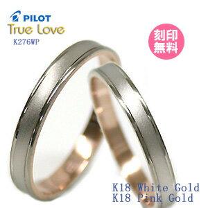 結婚指輪 マリッジリング 18金ピンクゴールド/18金ホワイトゴールド サイズ交換無料 truelovek276w...