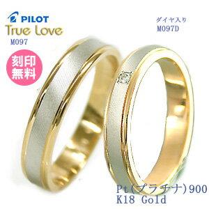 結婚指輪 マリッジリング プラチナ900/18金ゴールド サイズ交換無料 truelovem097-m097d TRUE LOVE...