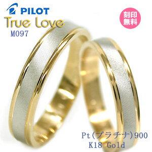 結婚指輪 マリッジリング プラチナ900/18金ゴールド サイズ交換無料 truelovem097 TRUE LOVE パイ...